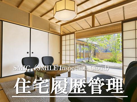 住宅履歴管理システムSMILE ASP