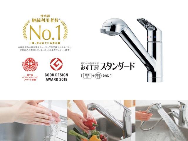 キッチン水栓交換【タカギ製 蛇口一体型浄水器 みず工房 スタンダード】